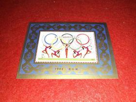 """小型张两份合售 :1984年J103""""第二十三届奥林匹克运动会""""、1997年1997-15(2-1、2-2)""""中华人民共和国第八届运动会"""""""