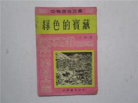 中华通俗文库 绿色的宝藏(全一册)1955年初版