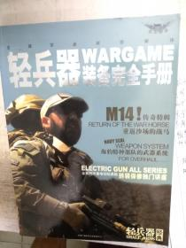 轻兵器装备完全手册,附光盘