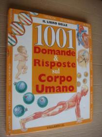 意大利语原版8开本:1001 Domande & Risposte sul Corpo Umano