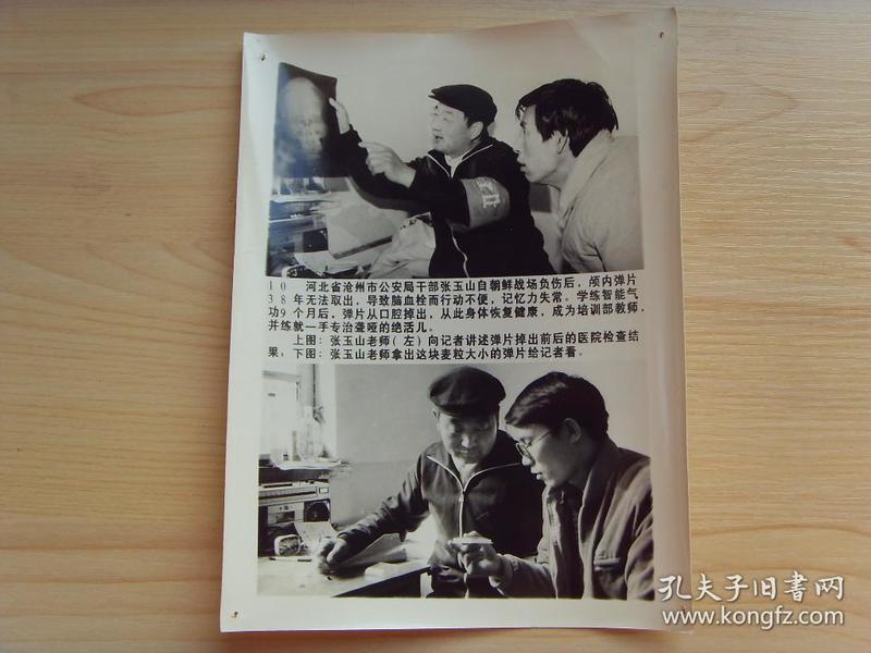 老照片:【※1991年 华夏智能 气功培训中心,抗美援朝转业干部--张玉山,颅内弹片38年无法取出,练功9个月,弹片自行从嘴里走出※】