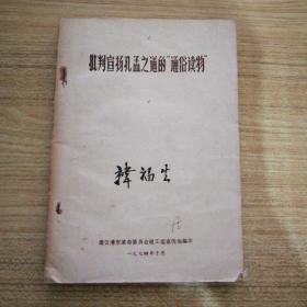 """批判宣扬孔孟之道的""""通俗读物""""B14.7.17"""