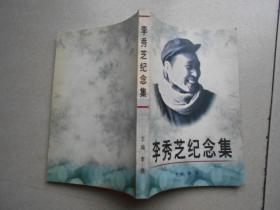 李秀芝纪念集