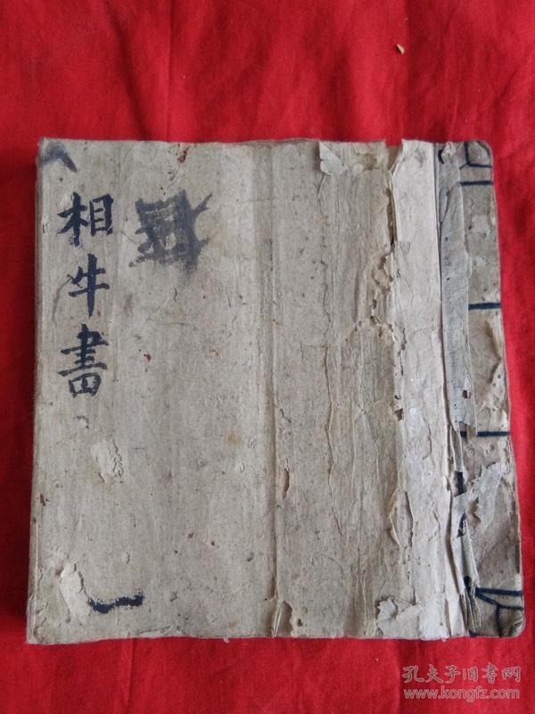 光绪25年手抄本《相牛书》一厚册~字迹非常漂亮、工整