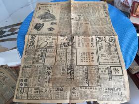 民国37年8月4日《新闻报》2版    包老保真