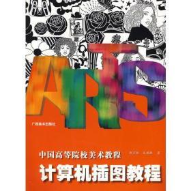中国高等院校美术教程计算机插图教程