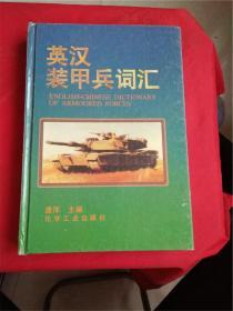 英汉装甲兵词汇