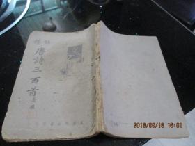 民国绘图本:绘图注释唐诗三百首  重庆时新书局   实物图 品自定