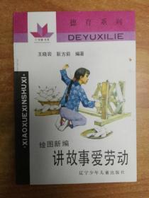 绘图新编讲故事爱劳动(小学新书系·德育系列)