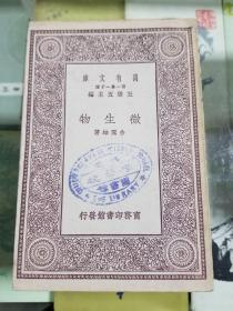 万有文库--微生物(民国十八年初版)