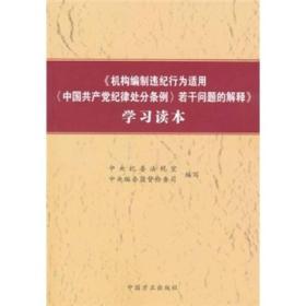 机构编制违纪行为适用中国共产党纪律处分条例 若干问题的解释学习读本