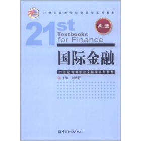 21世纪高等学校金融学系列教材:国际金融(第2版)