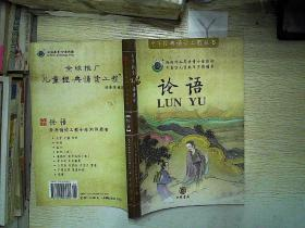 中华经典诵读工程丛书:论语(大字拼音诵读本)