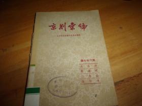 京剧汇编【第七十六集  】 ---1959年1版1印---馆藏书,品以图为准