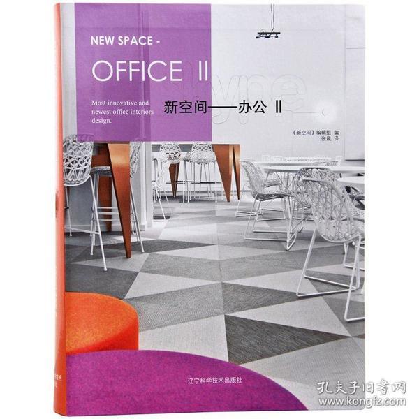 新空间——办公Ⅱ/2 (塑封)环保艺术 人本文化 空间设计 室内装饰装修设计图书籍