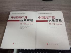 中国共产党执政历程(第1卷)(1921—1949、中国共产党执政历程(第2卷)(1949—1976年)