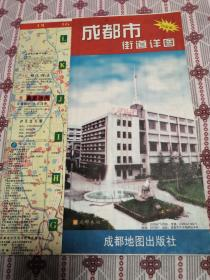 成都市街道详图——1988年版