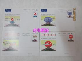 第22届万国邮政联盟大会明信片 4枚1套全