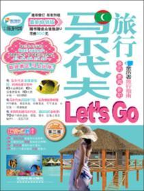 马尔代夫旅行-Let s Go-第二版-最新畅销版
