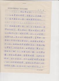 A0638李离旧藏,北京物资学院汉语教研室教授郭隽杰手稿五页