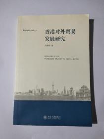 香港对外贸易发展研究