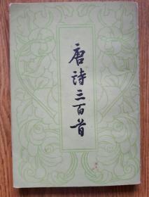 唐诗三百首 蘅塘退士编 中华书局