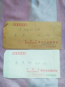 著名水利学家、治黄专家 徐福龄(1913-)  信札两通2页附封