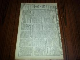 1952年7月29日《沈阳日报》中央内务部发出通知,纪念八一开展拥军优属运动;