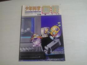 少年科学画报1996年:第10期