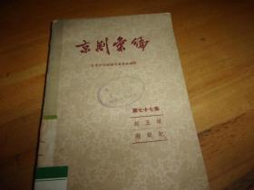 京剧汇编【第七十七集  】 ---1959年1版1印---馆藏书,品以图为准