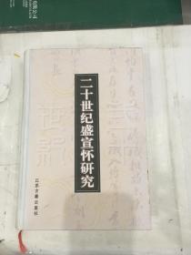 二十世纪盛宣怀研究(硬精装,一版一印,盛彭菊影、盛毓凤签赠上海交通大学校长—谢绳武)