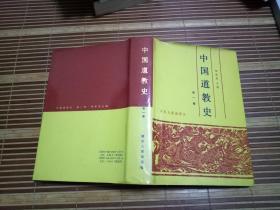 中国道教史 第一卷(精装)