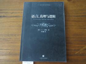 二十世纪西方哲学译丛:《语言、真理与逻辑》