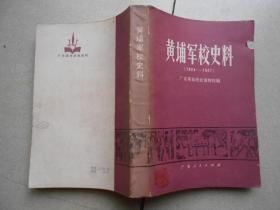 黄埔军校史料:1924~1927