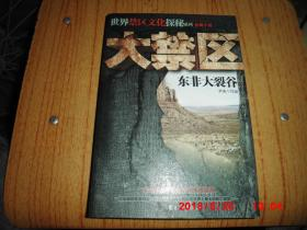 大禁区:东非大裂谷