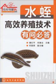 农村书屋系列:水蛭高效养殖技术有问必答