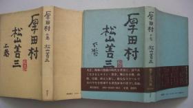 1978年出版发行《厚田村》(上下卷)共2册(日文版著)精装本
