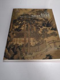 嘉德四季•仲夏拍卖会:养心堂藏中国古代书画集珍