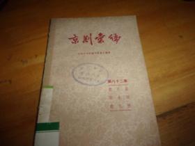 京剧汇编【第八十二集  】 ---1960年1版1印---馆藏书,品以图为准