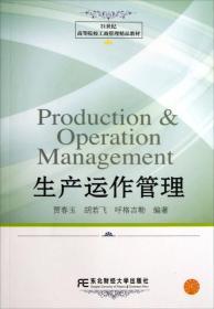 生产运作管理/21世纪高等院校工商管理精品教材