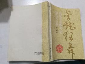 1989 钢笔书法练习 记事两用台历 (楷书部分)