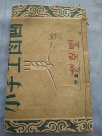 民国鼓词绘图升仙传鼓词5-8卷合订。