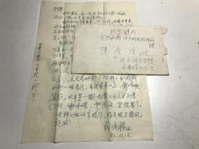 文史考古类收藏:北京语言大学 闫纯德 教授信札一通一页带封