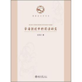9787301206355华语测试中的阅读研究