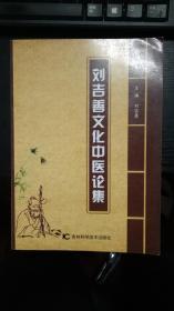 刘吉善文化中医论集