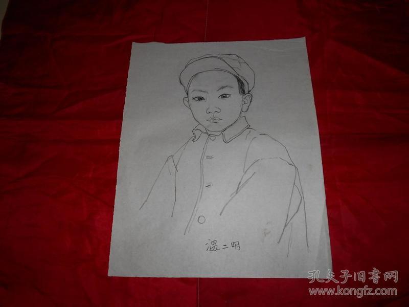 著名画家沈大慈70年代 人物写生 《温二明》