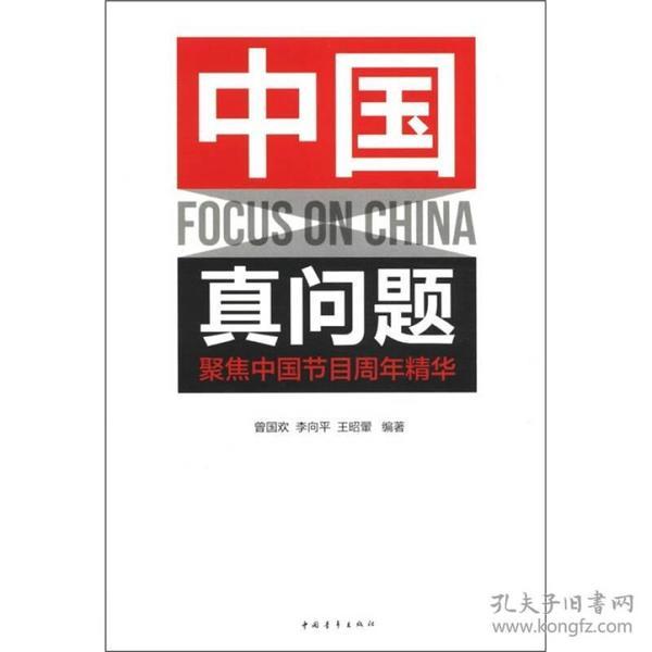 中国真问题:聚焦中国节目周年精华