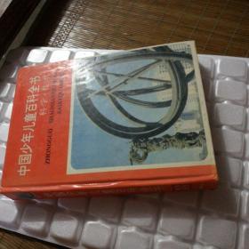 中国少年儿童百科全书:科学技术