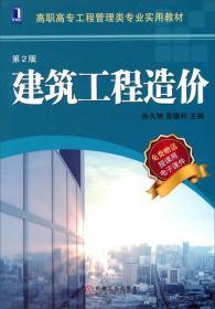建筑工程造价(第2版)/高职高专工程管理类专业实用教材