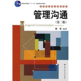 9787300106328管理沟通
